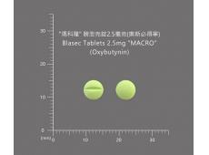 Blasec Tablets 膀泄克錠2.5毫克