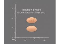 SIMVATIN FILM COATING TABLETS 欣脂清膜衣錠 20毫克