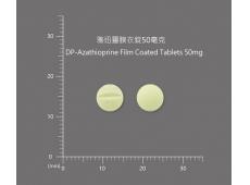 DP-Azathioprine Film Coated Tablets 雅迅靈膜衣錠50毫克