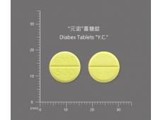 Diabex Tablets 喜糖錠