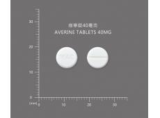 AVERINE TABLETS  痙寧錠40毫克