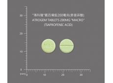 ATROGEN Tablets 200MG罷百痛錠200公絲