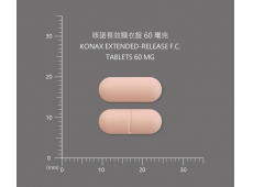 Konax extended-release F.C. Tablets 咳諾長效膜衣錠 60 毫克