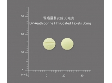 DP-Azathioprine Film Coated Tablets 雅迅靈膜衣錠50毫克