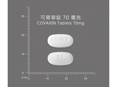 COVAXIN Tablets 70mg  可骨華錠 70 毫克