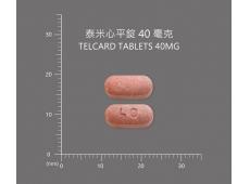 Telcard 40 泰米心平錠40毫克