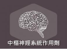 中樞神經系統作用劑