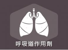 呼吸道作用劑