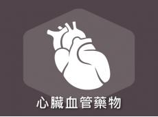 心臟血管藥物