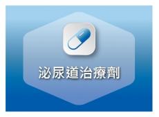 泌尿道治療劑