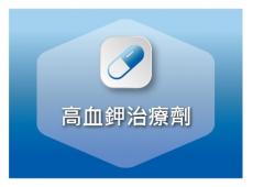 高血鉀治療劑