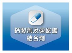 鈣製劑及磷酸鹽結合劑