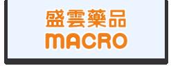 瑪科隆股份有限公司 Macro Co., Ltd.